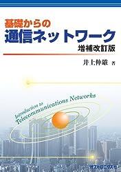 基礎からの通信ネットワーク 増補改訂版
