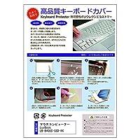 メディアカバーマーケット マウスコンピューター LuvBook LB-B400S-SSD-KK [14インチ(1366x768)]機種用 【極薄 キーボードカバー(日本製) フリーカットタイプ】
