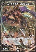 【シングルカード】WX13)コードメイズ コロッセオ/白/R-P/WX13-042P