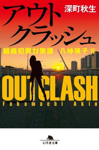アウトクラッシュ 組織犯罪対策課 八神瑛子II (幻冬舎文庫)の詳細を見る