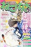 ねこぱんち No.146 ネコ使い号 (にゃんCOMI廉価版コミック)