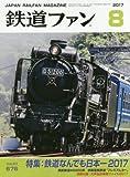 鉄道ファン 2017年 08 月号 [雑誌]