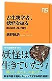 古生物学者、妖怪を掘る 鵺の正体、鬼の真実 (NHK出版新書)