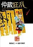 仲蔵狂乱 1 (SPコミックス)