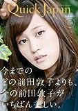 クイック・ジャパン 110