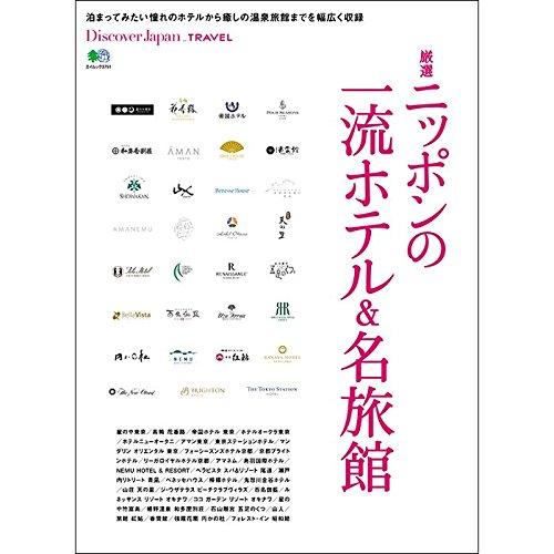 Discover Japan_TRAVEL  厳選 ニッポンの一流ホテル&名旅館 (エイムック 3751 別冊Discover Japan_TRAVEL)