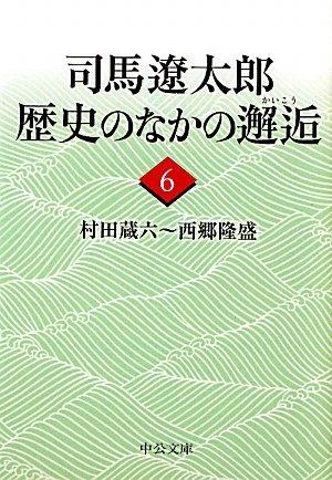 司馬遼太郎 歴史のなかの邂逅〈6〉村田蔵六~西郷隆盛 (中公文庫)の詳細を見る