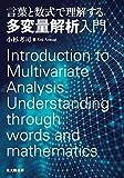 言葉と数式で理解する多変量解析入門 画像