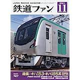 鉄道ファン 2021年 11 月号 [雑誌]
