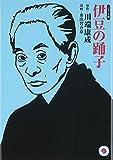 伊豆の踊子―コミック版 (MANGA BUNGOシリーズ)