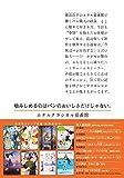 ホテルクラシカル猫番館 横浜山手のパン職人 2 (集英社オレンジ文庫) 画像