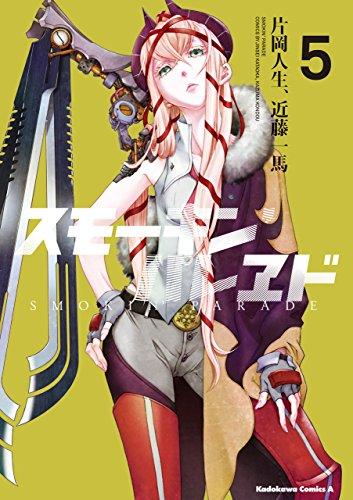 スモーキン'パレヱド(5) (角川コミックス・エース)