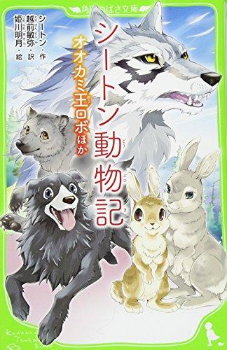 シートン動物記    オオカミ王ロボ ほか (角川つばさ文庫)の詳細を見る