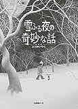 雪ふる夜の奇妙な話―ようかいろく(妖会録)