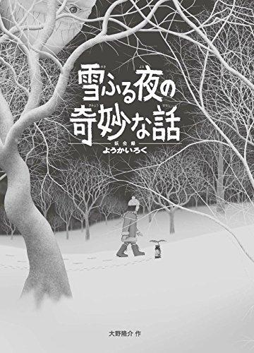 雪ふる夜の奇妙な話―ようかいろく(妖会録)の詳細を見る