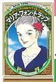 マリア・フォン・トラップ (学習漫画 世界の伝記NEXT) (学習漫画世界の伝記NEXT)