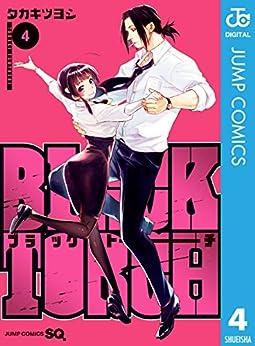 [タカキツヨシ] BLACK TORCH 第01-04巻