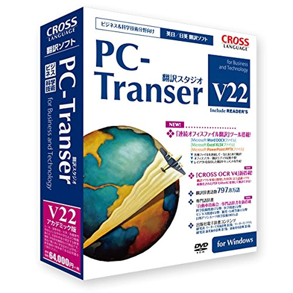 うん暴力月曜PC-Transer 翻訳スタジオ V22 アカデミック版