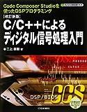 改訂新版 C/C++によるディジタル信号処理入門 (ディジタル信号処理シリーズ)