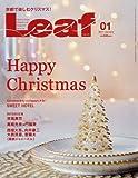 Leaf (リーフ) 2017年 01月号 [京都・滋賀のタウン情報誌] (Happy Christmas)