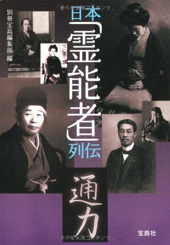 日本霊能者列伝 (宝島SUGOI文庫)の詳細を見る