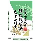 【精米】宮城県登米市産 特別栽培米 白米 ひとめぼれ10kg 平成28年産