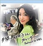 #隣の麻理子さん 万年日めくり 2020年 カレンダー 卓上 CL-811
