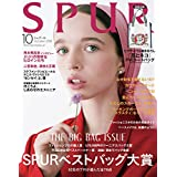 SPUR(シュプール) 2018年 10 月号 付録:ヒグチユウコPVCトートバッグ [雑誌]