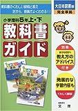 小学教科書ガイド 大日本図書版 理科 5年