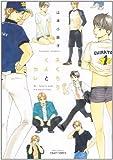 ふくろうくんとカレ (H&C Comics  CRAFT SERIES 53)