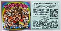 ビックリマン 北斗のマンチョコ 35thアニバーサリー ヤングスーパー武論尊 No.21 ビックリマンシリーズ