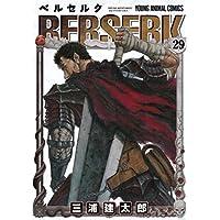 ベルセルク 29 (ヤングアニマルコミックス)