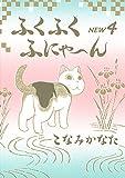 ふくふくふにゃ~ん NEW(4) (BE・LOVEコミックス)