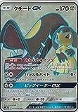 ポケモンカードゲーム SM10a 058/054 クチートGX 鋼 (SR スーパーレア) 強化拡張パック ジージーエンド