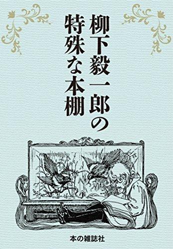 柳下毅一郎の特殊な本棚の詳細を見る