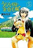 うどんの国の金色毛鞠 5巻 (バンチコミックス)