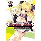 ドリームクラブ Destiny(2)(完)(CRコミックス) (CR COMICS)