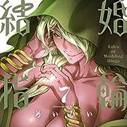 結婚指輪物語 7巻 (デジタル版ビッグガンガンコミックス)