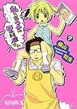 私のおウチはHON屋さん(7) (ガンガンコミックスJOKER)
