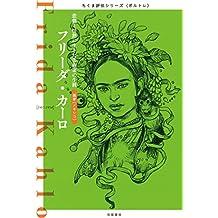 フリーダ・カーロ ──悲劇と情熱に生きた芸術家の生涯 ちくま評伝シリーズ〈ポルトレ〉