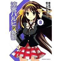 涼宮ハルヒの憂鬱(8) (角川コミックス・エース)