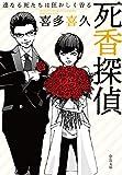 死香探偵-連なる死たちは狂おしく香る (中公文庫)