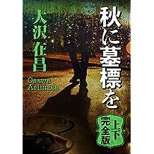 秋に墓標を 上下完全版【上下合本】 (角川文庫)