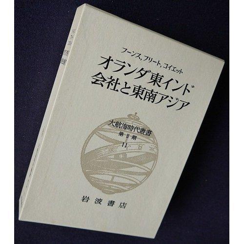 大航海時代叢書〈第II期 11〉オランダ東インド会社と東南アジア