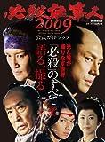 必殺仕事人2009公式ガイドブック [単行本] / 朝日新聞出版 (編集); 朝日新聞出版 (刊)