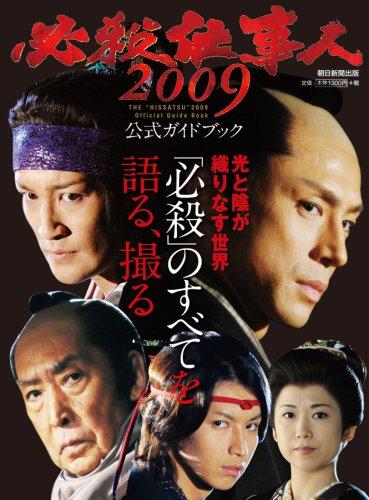 必殺仕事人2009公式ガイドブック