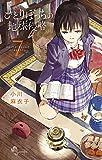ひとりぼっちの地球侵略(7) (ゲッサン少年サンデーコミックス)