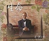 生命(いのち)/My Song
