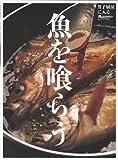 魚を喰らう―男子厨房に入る (ORANGE PAGE BOOKS 男子厨房に入る)