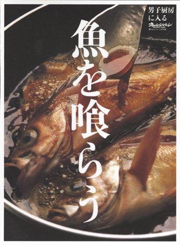 魚を喰らう―男子厨房に入る (ORANGE PAGE BOOKS 男子厨房に入る)の詳細を見る